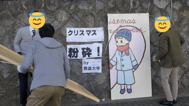 京大 職員 クリスマス リア充 粉砕に関連した画像-05