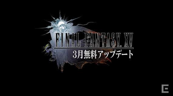 FF15 13章 アプデ DLCに関連した画像-04