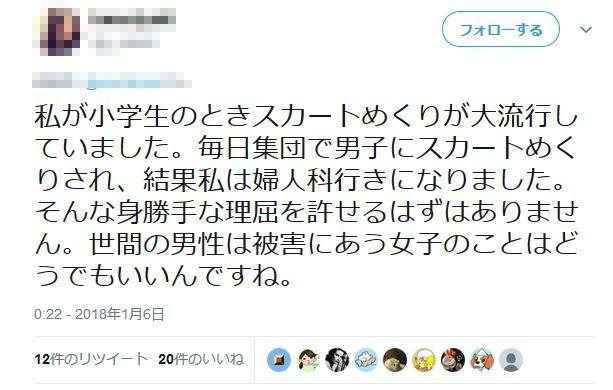 スカートめくり 大流行 ハレンチ学園 永井豪 性犯罪 防止 表現規制に関連した画像-13