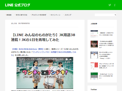 女子高生 LINE 動画に関連した画像-02