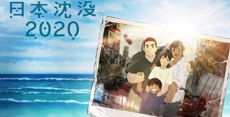 アニメ『日本沈没2020』ガチでやばい「日本人は人を貶めて生きてる狂った民族として描かれるプロパガンダアニメ」