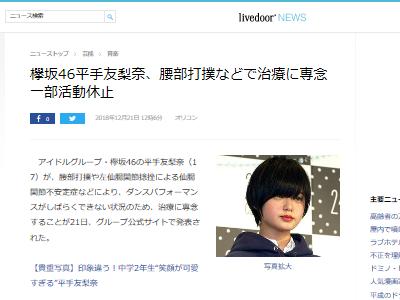 平手友梨奈 欅坂46 活動休止に関連した画像-02