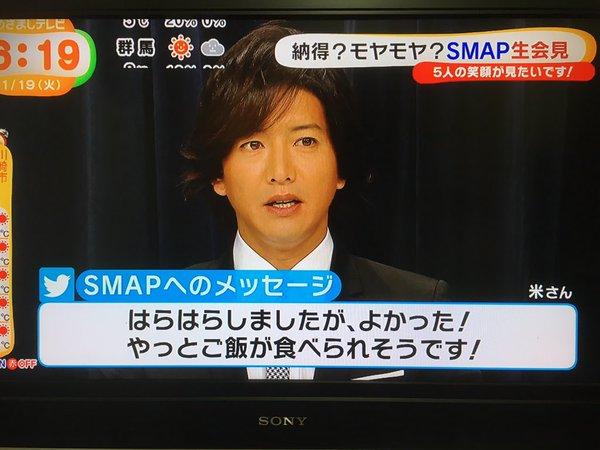 SMAP スマスマ 生放送 解散 謝罪に関連した画像-10