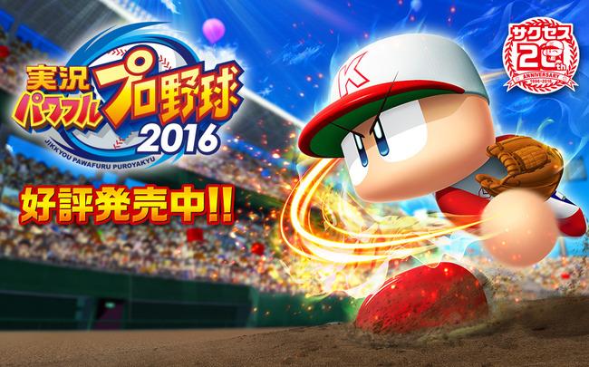 パワプロ2016 ハンカチ王子 斎藤佑樹 投手 右上 バグ 筒香に関連した画像-01