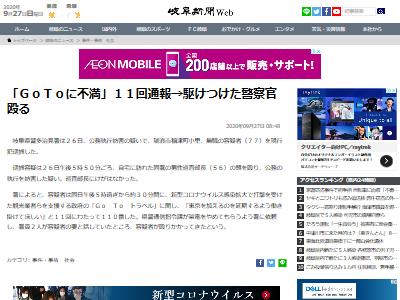 110番 公務執行妨害 岐阜県 迷惑 通報に関連した画像-02