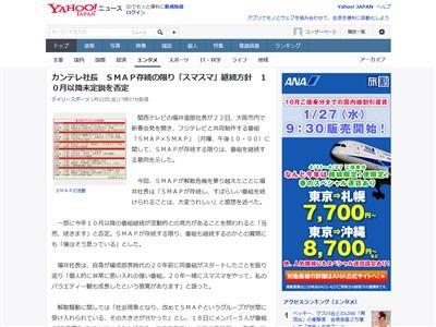 スマップ SMAP 解散 スマップスマップ スマスマ 終了 継続 関西テレビ フジテレビ 社長 記者会見に関連した画像-02