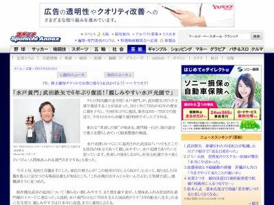 武田鉄矢 時代劇 水戸黄門に関連した画像-02