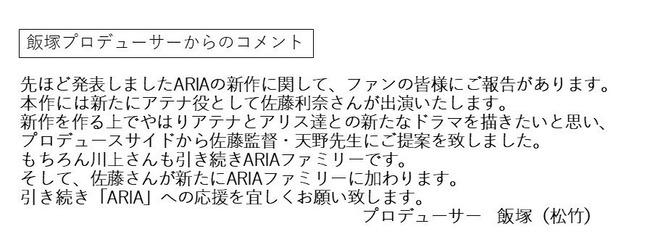 ARIA 新作 2020年に関連した画像-01