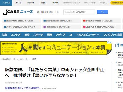 阪急電鉄 企画中止 中吊り はたらく言葉たちに関連した画像-02