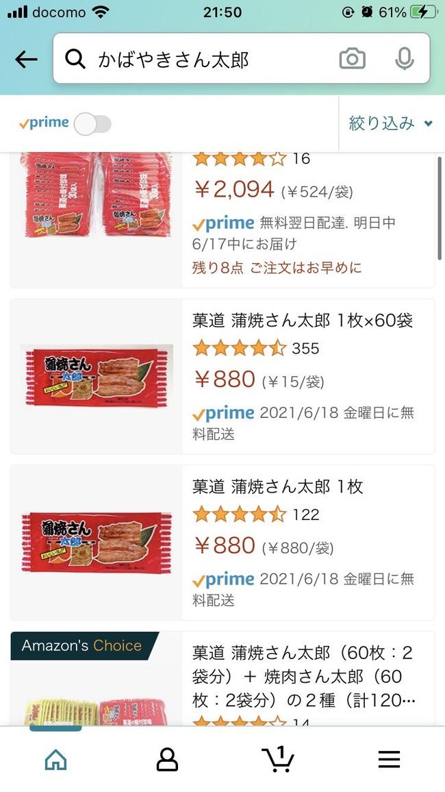 ツイッター Amazon 880円 蒲焼さん太郎 蒲焼さん 詐欺に関連した画像-07