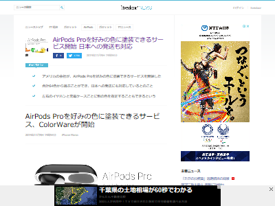 ColorWareAirpodProサービスに関連した画像-02