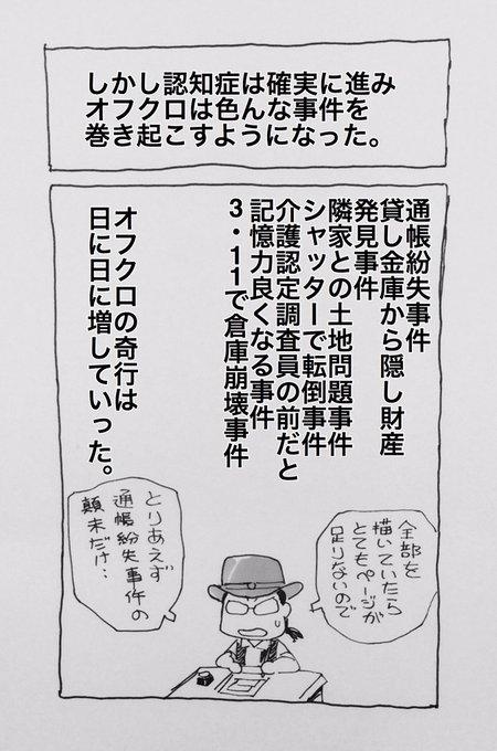 認知症 漫画 ネコに関連した画像-07