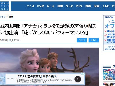 アナと雪の女王 オラフ 武内駿輔 ミュージックステーションに関連した画像-02