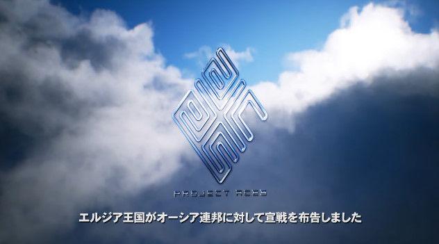 エースコンバット7 PV 日本語に関連した画像-03