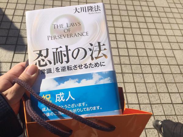 大川隆法 幸福の科学 忍耐の法に関連した画像-02
