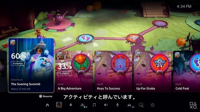 ユーロゲーマー PS5 新機能 UI 酷評に関連した画像-01
