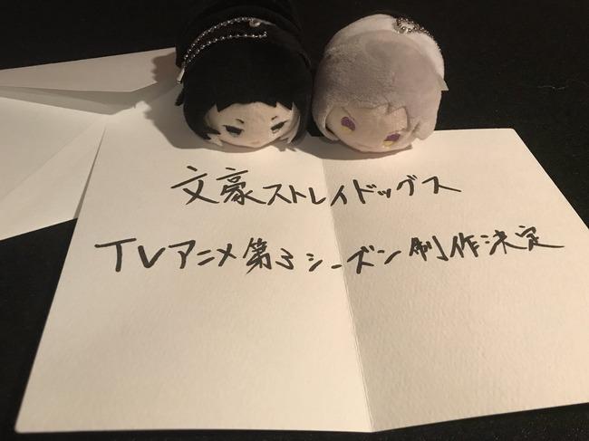 文豪ストレイドッグス TVアニメ 第3シーズン 制作決定に関連した画像-02