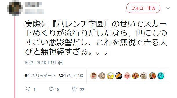 スカートめくり 大流行 ハレンチ学園 永井豪 性犯罪 防止 表現規制に関連した画像-15