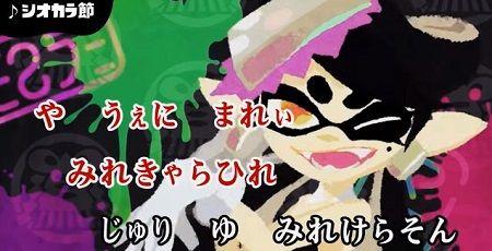 スプラトゥーン シオカラ節 カラオケに関連した画像-01