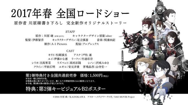 ソードアート・オンライン SAO 劇場版 映画に関連した画像-01