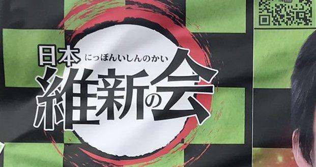 日本維新の会 ポスター 鬼滅の刃 パクリ 著作権侵害に関連した画像-01
