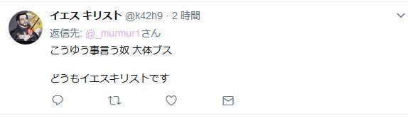日本 闇 下着 SNS 変態 拡散 苦言 クソリプ 逆ギレに関連した画像-16