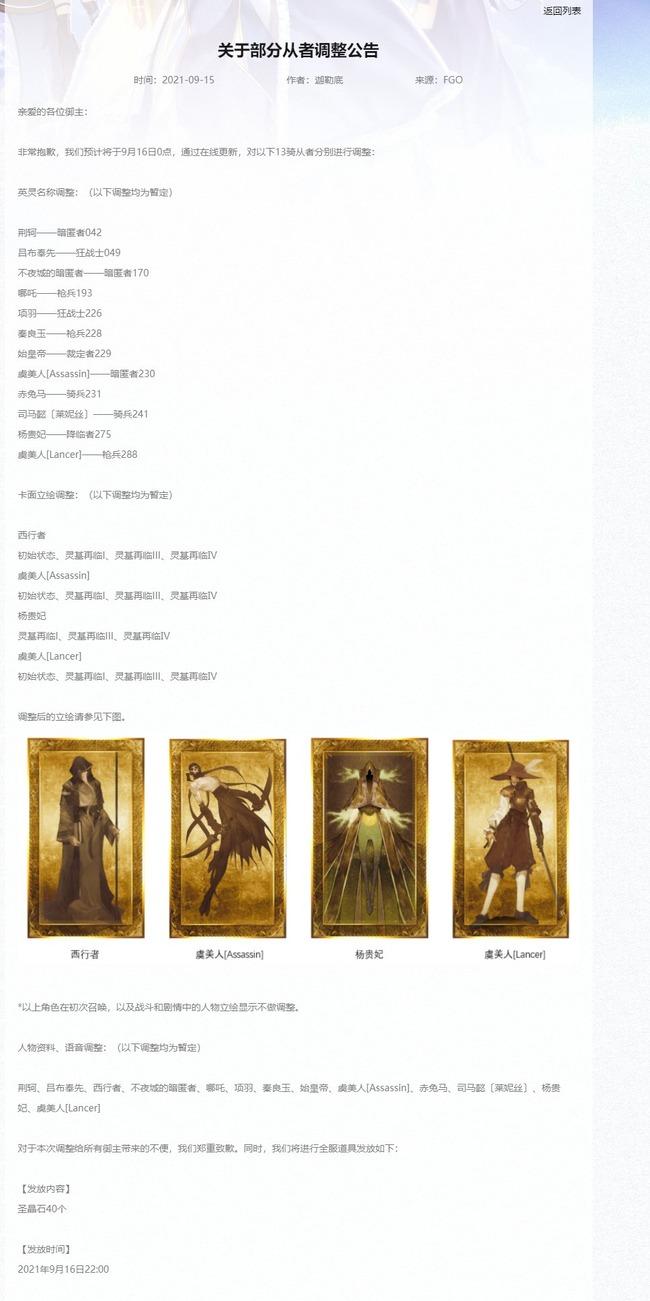 中国 FGO 規制 イラスト ボイス 削除に関連した画像-02