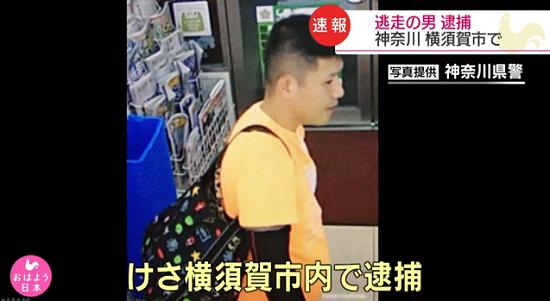 逃走犯逮捕神奈川に関連した画像-01