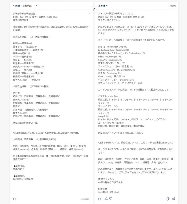 中国 FGO 規制 イラスト ボイス 削除に関連した画像-03