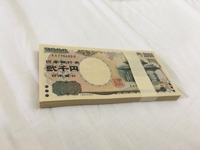 2000円札 利用法に関連した画像-02