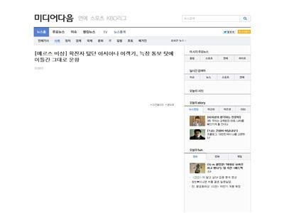 MERS 韓国 アシアナ航空に関連した画像-03
