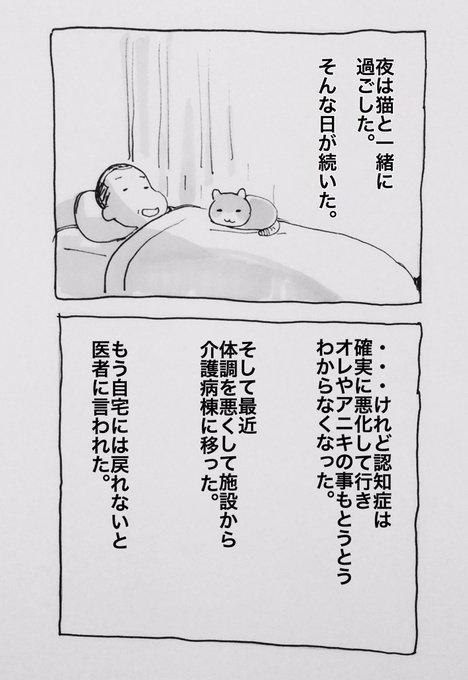 認知症 漫画 ネコに関連した画像-20