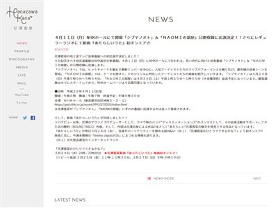 花澤香菜 地上波 NHK 音楽番組に関連した画像-02