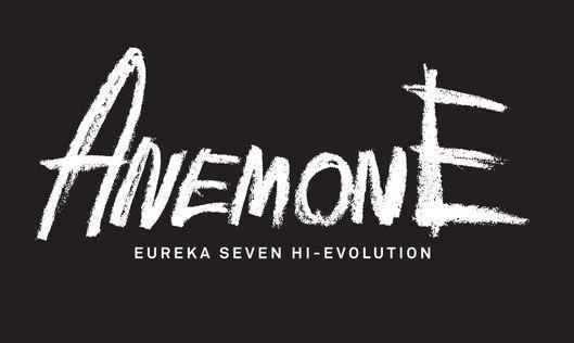新劇場版『エウレカセブン』 第二弾「アネモネ」が11月10日に公開!エウレカAOのBDBOXの予約も開始!!
