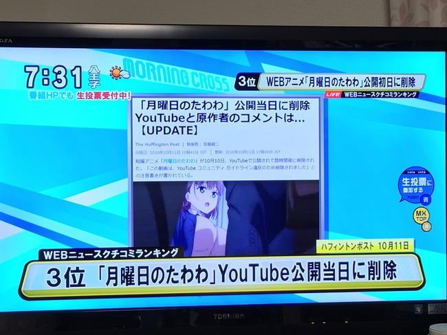 月曜日のたわわ ニュース テレビに関連した画像-03