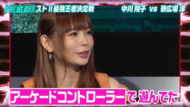 中川翔子 しょこたん スト2 アケコン 持ち方に関連した画像-04