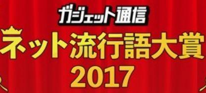 ネット流行語大賞 ニンテンドースイッチ 72時間ホンネテレビ このハゲーーー!に関連した画像-01