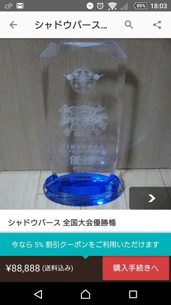 シャドバ優勝楯メルカリに関連した画像-02