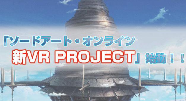 ソードアート・オンライン SAO VRに関連した画像-01