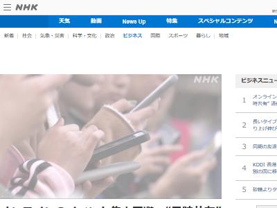 総務省 インターネット 通信量 急増 集中回避 オンラインライブ ゲーム配信に関連した画像-02