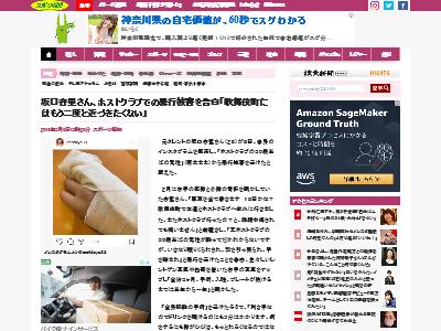 坂口杏里 ホストクラブ 暴行被害 歌舞伎町に関連した画像-02