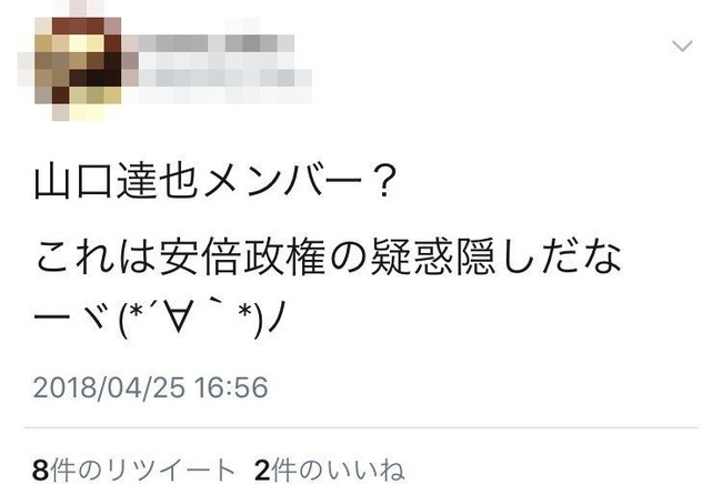 TOKIO 山口達也 逮捕 書類送検 女子高生 強制わいせつ 安倍政権 セクハラ ツイッターに関連した画像-03
