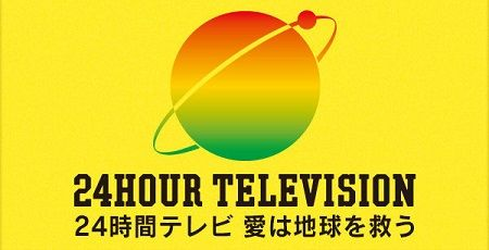 24時間テレビ志村けん特集批判に関連した画像-01