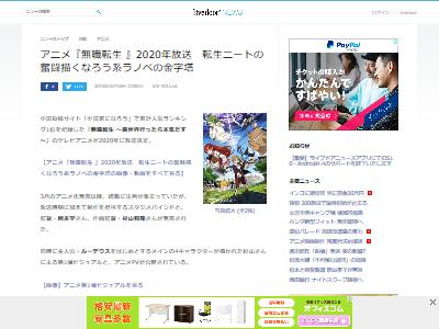 無職転生2020年アニメ化放送に関連した画像-02