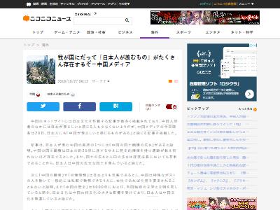 中国日本人羨ましい所文化に関連した画像-02