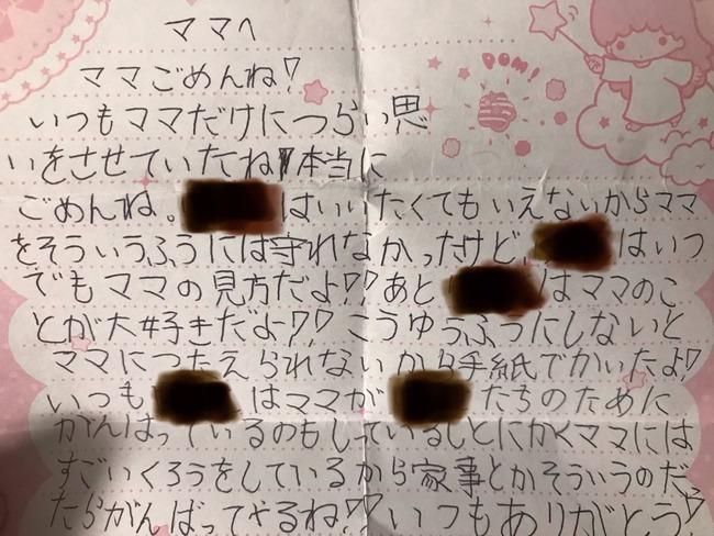 モラハラ 夫 離婚 母 娘 手紙に関連した画像-02