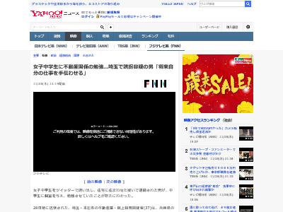 埼玉 女子中学生 誘拐 不動産 勉強に関連した画像-02