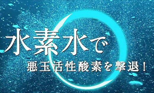 水素水に関連した画像-01