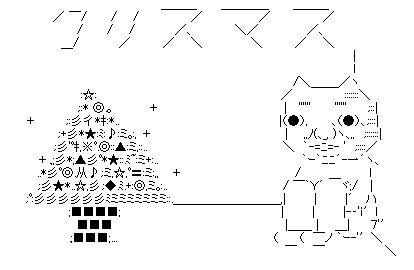 クリスマス リア充 非リア 恋人に関連した画像-01