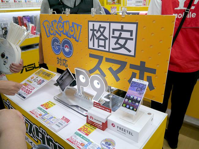 ポケモノミクス ポケモンGO ポケモン モバイルバッテリー 経済効果 6倍 前年比 爆売れ スマホ 買い替え 特需に関連した画像-06